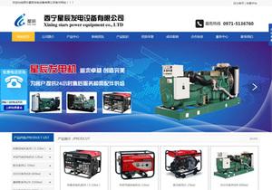西宁星辰发电设备有限公司