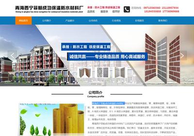 青海西宁菲航成功保温防水材料厂