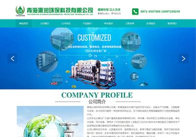 青海沁润环保科技有限公司