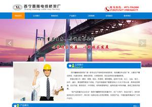 西宁鑫隆电缆桥架厂