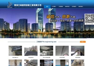 青海大林建筑加固工程有限公司