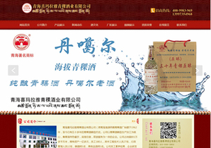 青海喜玛拉雅青稞酒业有限公司