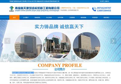 青海奥天建筑结构加固工程有限公司