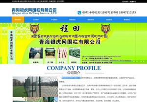 青海银虎网围栏有限公司