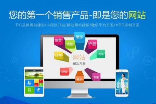 青海網站建設